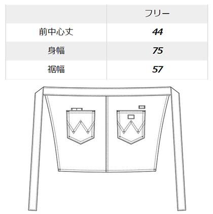 【Wrangler】ショートエプロン(杢調/丈:44㎝) サイズ詳細