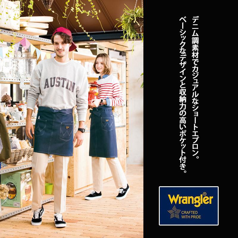 【Wrangler】ショートエプロン(デニム調/丈:44㎝)