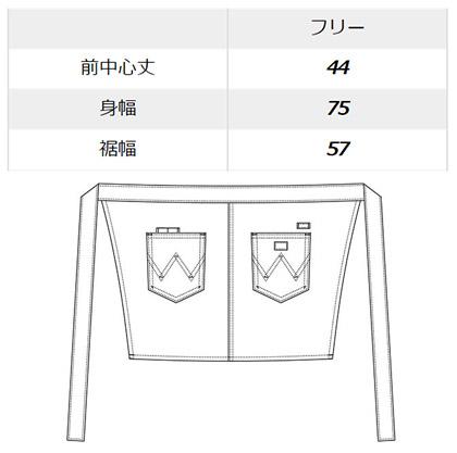 【Wrangler】ショートエプロン(デニム調/丈:44㎝) サイズ詳細