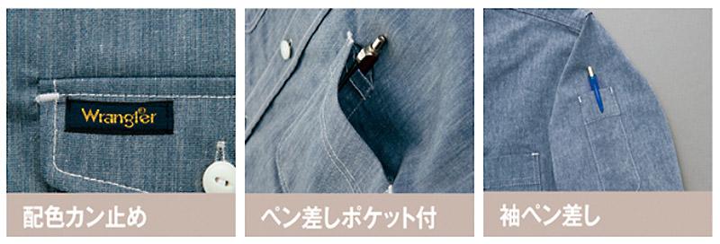 【Wrangler】長袖シャツ(ストレッチ・遮熱・UV・防透け・吸汗速乾)