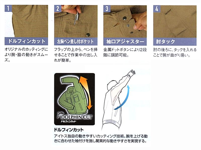 【AZITO アジト】長袖ブルゾン(綿100%/通年対応)