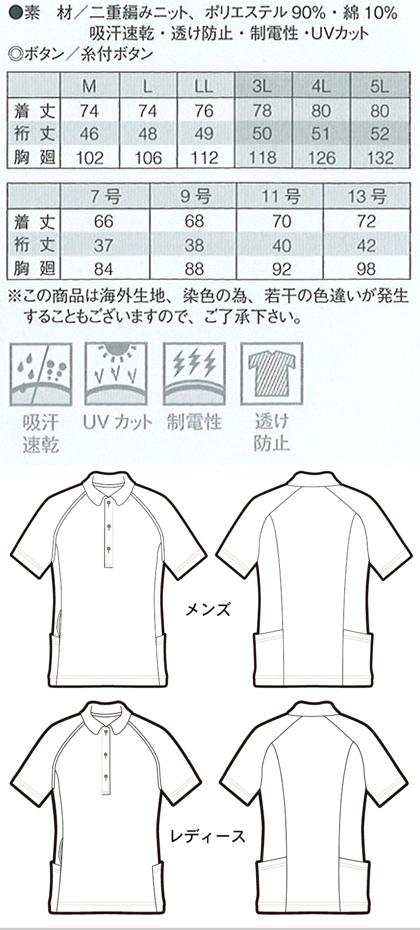 【全5色】バックサイドポケット付半袖ポロシャツ(男女兼用) サイズ詳細