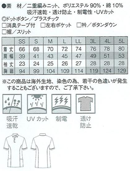 【全14色】サイドポケット半袖ポロシャツ(男女兼用) サイズ詳細