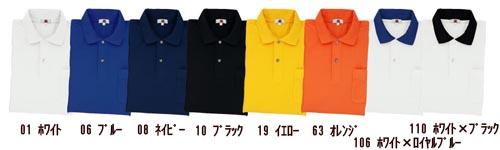 【全7色】半袖ポロシャツ(クールマックス)