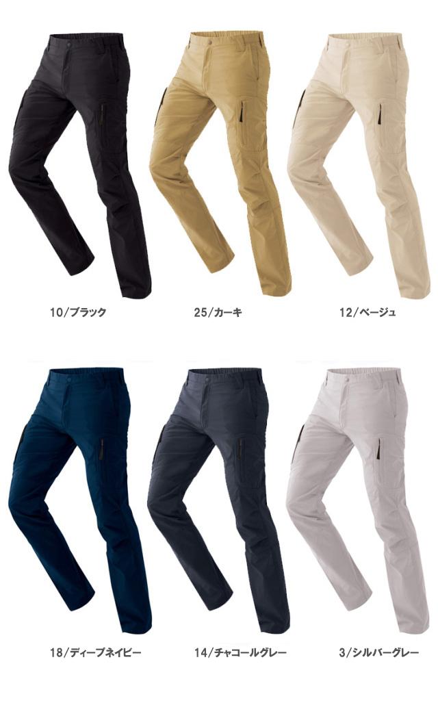 オシャレでかっこいい作業着【全3色】『超伸縮・超軽量』ストレッチパンツ(ノータック・男女兼用) ブラック