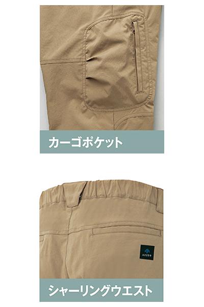 『超伸縮・超軽量』ストレッチパンツ(ノータック・男女兼用)