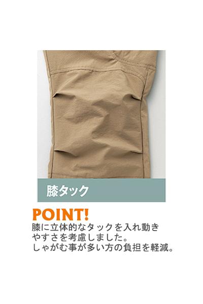 オシャレでかっこいい作業着【全3色】『超伸縮・超軽量』ストレッチパンツ(ノータック・男女兼用) 膝タックで動きやすさを考慮