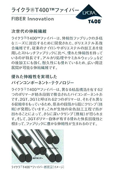 オシャレでかっこいい作業着【全3色】『超伸縮・超軽量』ストレッチパンツ(ノータック・男女兼用) 超ストレッチの素材スペック説明
