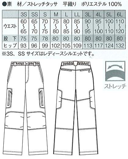 『超伸縮・超軽量』ストレッチパンツ(ノータック・男女兼用) サイズ詳細