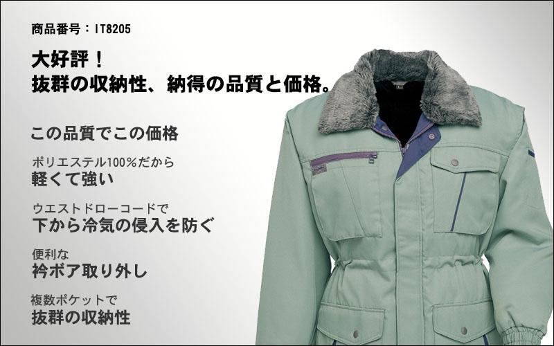 【全3色】防寒コ-ト