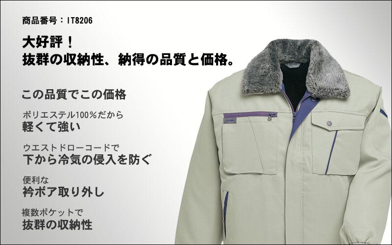 【全3色】防寒ブルゾン