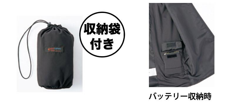 【HOTOPIA】ベスト(丸洗い・温度調節・遠隔操作)