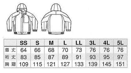 【全5色】防寒ブルゾン(TULTEX) サイズ詳細