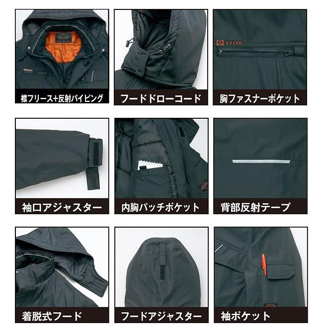 【全4色】本格防風防寒ブルゾン(AZITOシリーズ)