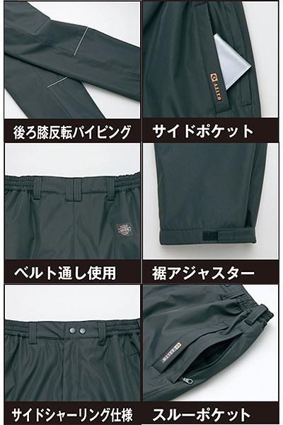【全4色】本格防風防寒パンツ(AZITOシリーズ)