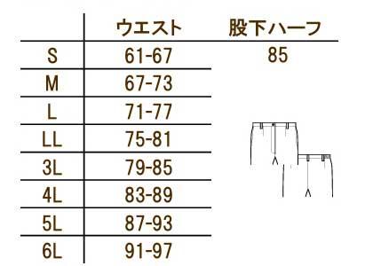 【全4色】ブーツカットパンツ(レディース) サイズ詳細