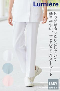 白衣や医療施設用ユニフォームの通販の【メディカルデポ】【全3色】ストレートパンツ(レディース)