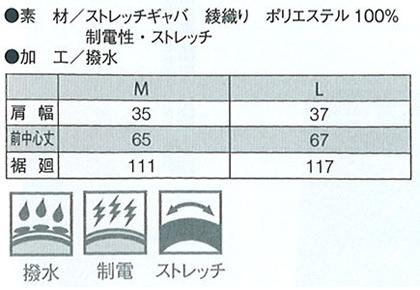 【全3色】撥水エプロン(男女共用・ハート型ポケット) サイズ詳細