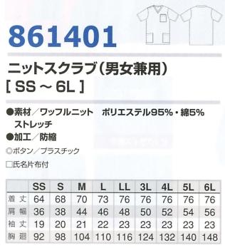 【全5色】ニットスクラブ 白衣(ストレッチ性) サイズ詳細