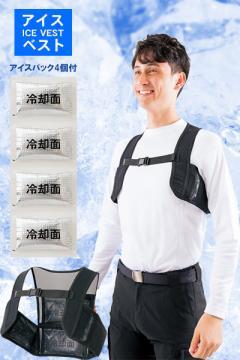 作業服の通販の【作業着デポ】アイスベスト(アイスパック4個付)