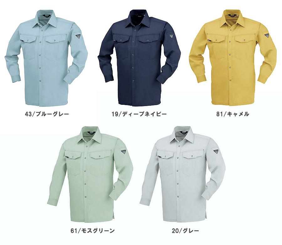 【全5色】長袖シャツ(抗菌・防臭・帯電)