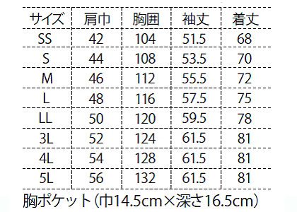 【全5色】長袖シャツ(抗菌・防臭・帯電) サイズ詳細