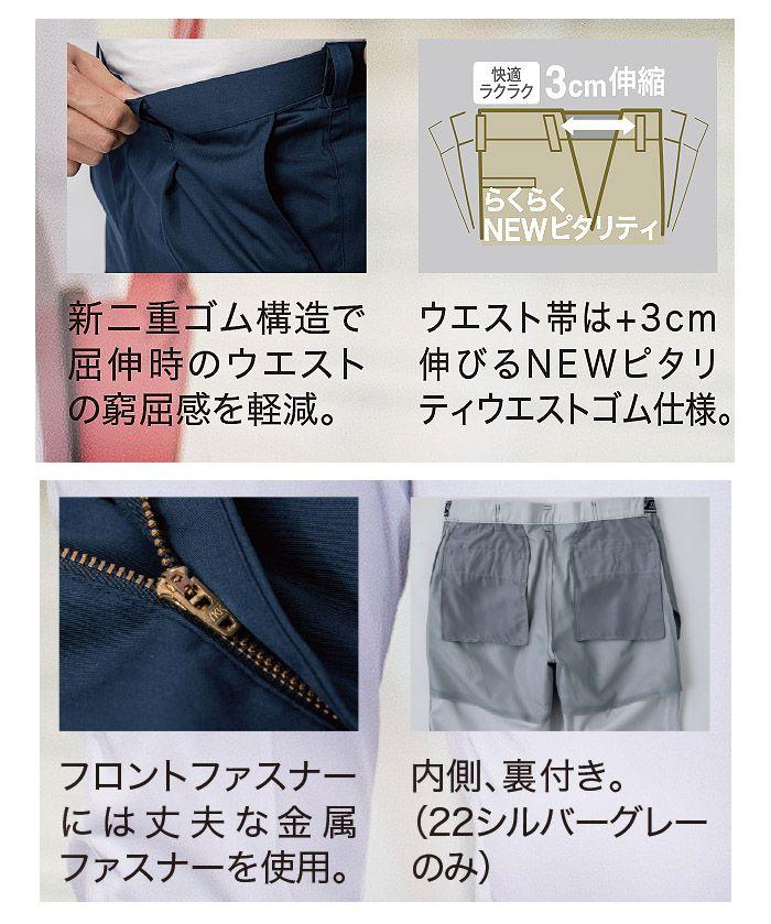 【ジーベック】ワンタックピタリティラットズボン(メンズ)