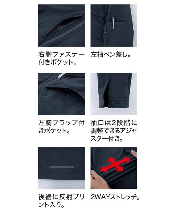 【予約商品】ジーベック コーデュラストレッチブルゾン(メンズ・通年・撥水)
