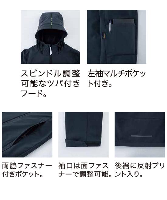 【予約商品】ジーベック コーデュラストレッチパーカー(メンズ・通年・撥水)