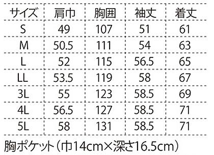 【全3色】ジャンパ-(綿100%) サイズ詳細
