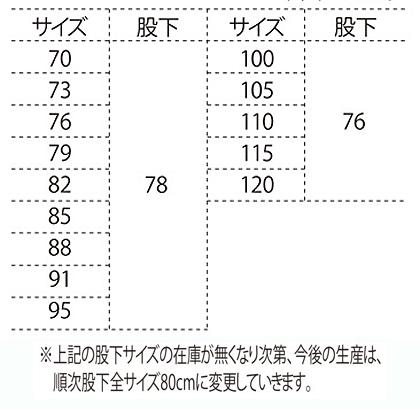 【全3色】スラックス(綿100%) サイズ詳細