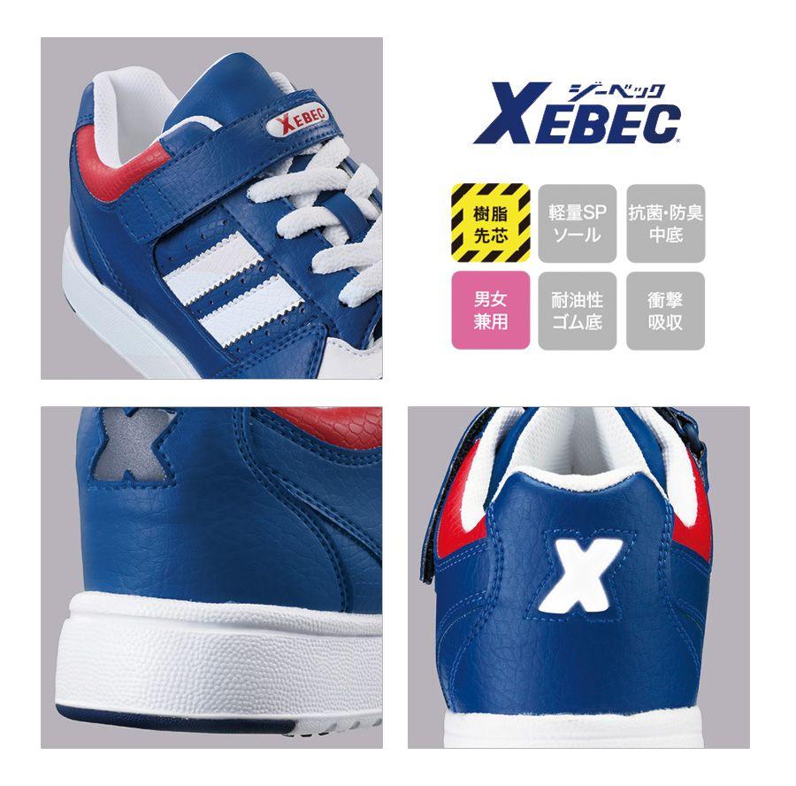【XEBECジーベック】セーフティシュ-ズ(軽量・マジックテープ・男女兼用) 安全靴