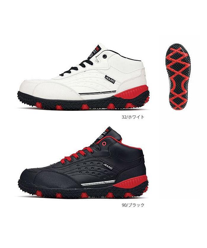 【XEBECジーベック】針ソールセーフティシューズ(耐滑・耐油・抗菌) 安全靴