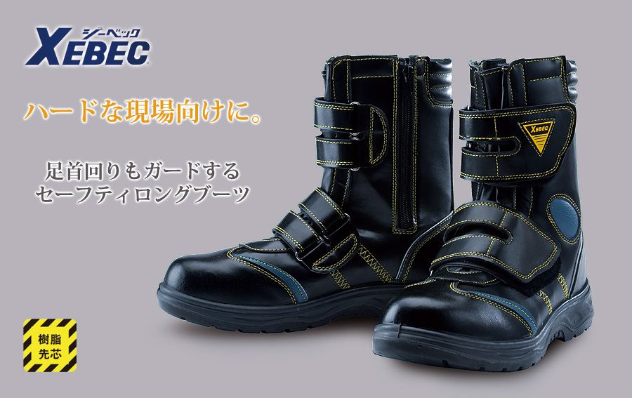 【ロングブーツ】セーフティシューズ 安全靴