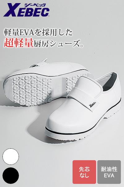 【2色】超軽量厨房シューズ(先芯なし)
