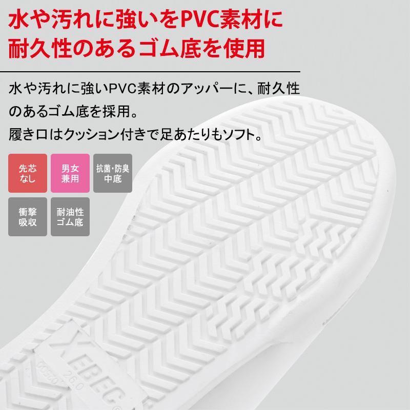 【2色】セフティ厨房シューズ(先芯なし・衝撃吸収・耐油性ゴム底)