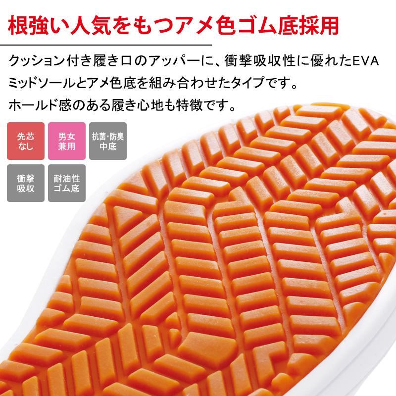 【2色】厨房シューズ(先芯なし・耐油性ゴム底・衝撃吸収)