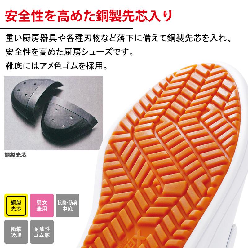 【2色】セフティ厨房シューズ(スチール先芯)