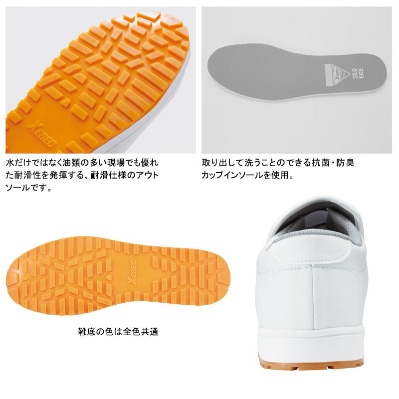 ★【2色】セフティ厨房シューズ(耐滑ソール・先芯なし)