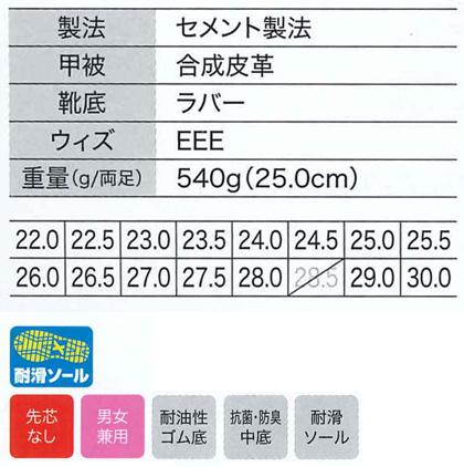 ★【2色】セフティ厨房シューズ(耐滑ソール・先芯なし) サイズ詳細