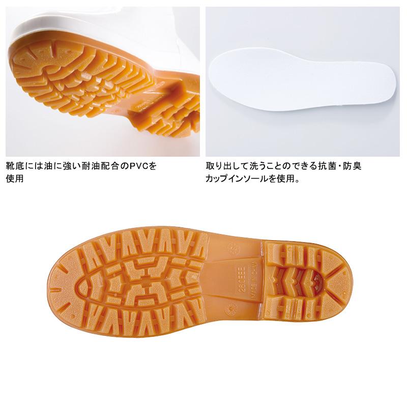 衛生長靴(耐油性ソール・男女兼用・抗菌・防臭中底)