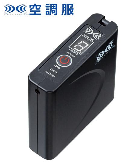 【空調服】パワーファン対応バッテリー 2020年型(充電器別売)