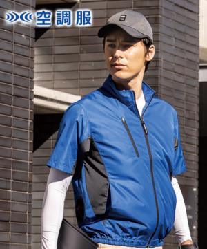 作業服の通販の【作業着デポ】【空調服】半袖ブルゾン(撥水・男女兼用)単品