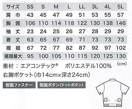 【空調服】半袖ブルゾン(撥水・男女兼用)(単品) サイズ詳細