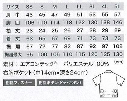 【空調服】迷彩半袖ブルゾン(撥水・男女兼用)(単品) サイズ詳細