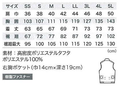 【空調服】ベスト(男女兼用)単品 サイズ詳細