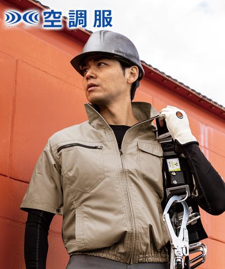 【空調服】制電半袖ブルゾン(単品)