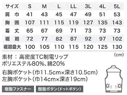 【空調服】制電ベスト(単品) サイズ詳細