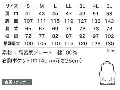 【空調服】ベスト(綿100%)単品 サイズ詳細