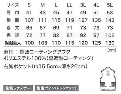 【空調服】遮熱ハーネスベスト(単品) サイズ詳細